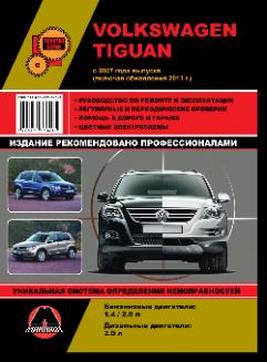 Руководство по ремонту и обслуживанию volkswagen tiguan 2011